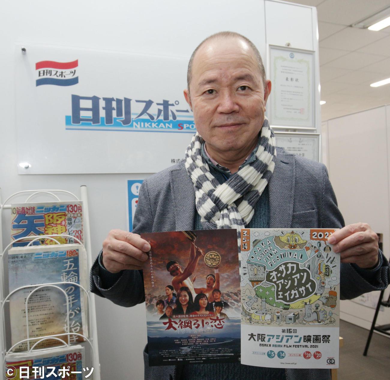 日刊スポーツを訪れ、大阪アジアン映画祭で上映される「大綱引の恋」をPRする西田聖志郎(撮影・黒河謙一)