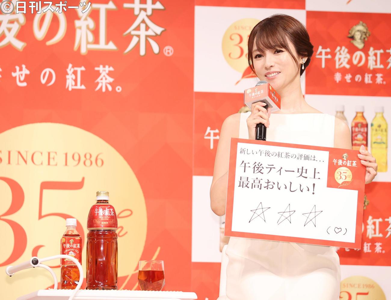 フリップに味の評価を「☆3つ」と記し笑顔を見せる深田恭子