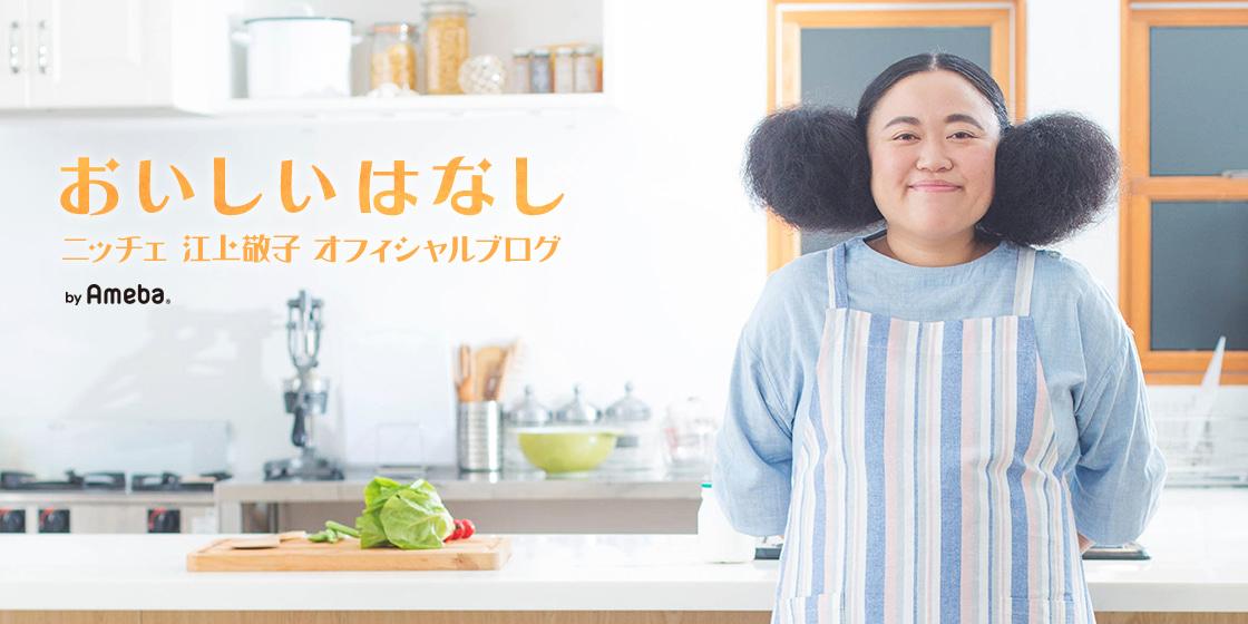 ニッチェ江上敬子オフィシャルブログ