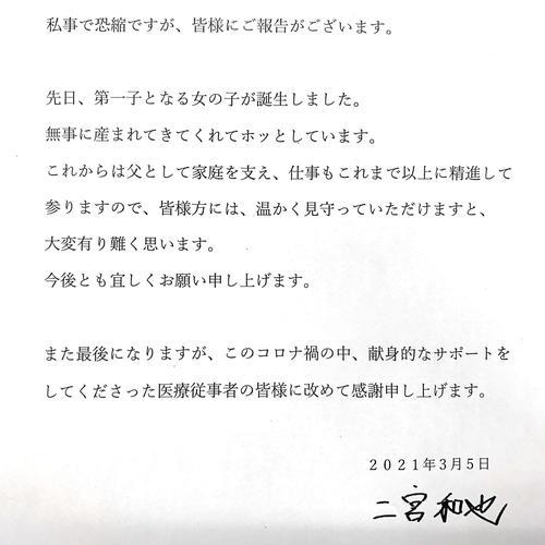 第1子誕生を文書で報告した二宮和也