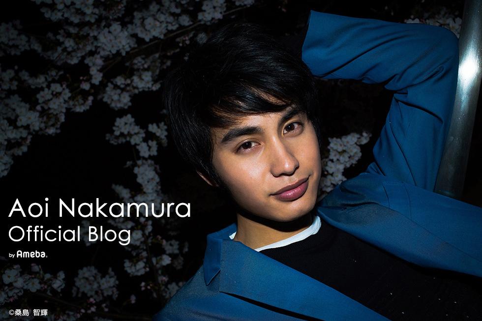 中村蒼オフィシャルブログ