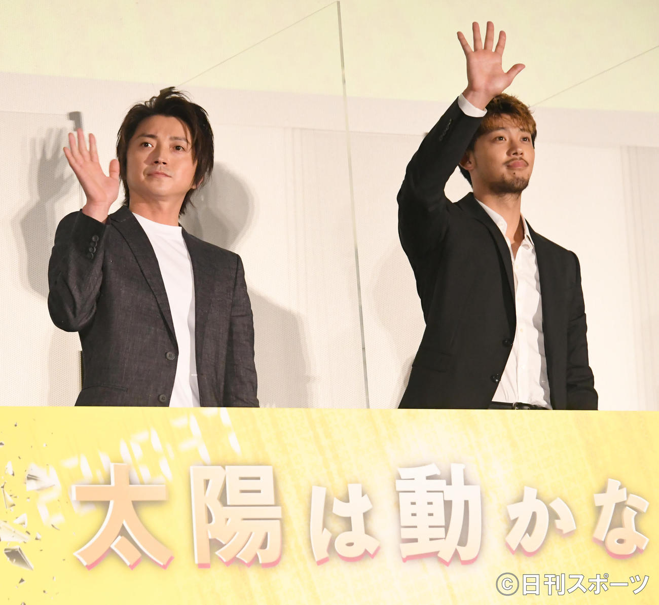 「太陽は動かない」舞台あいさつで、ファンに手を振る藤原竜也(左)と竹内涼真(撮影・酒井清司)