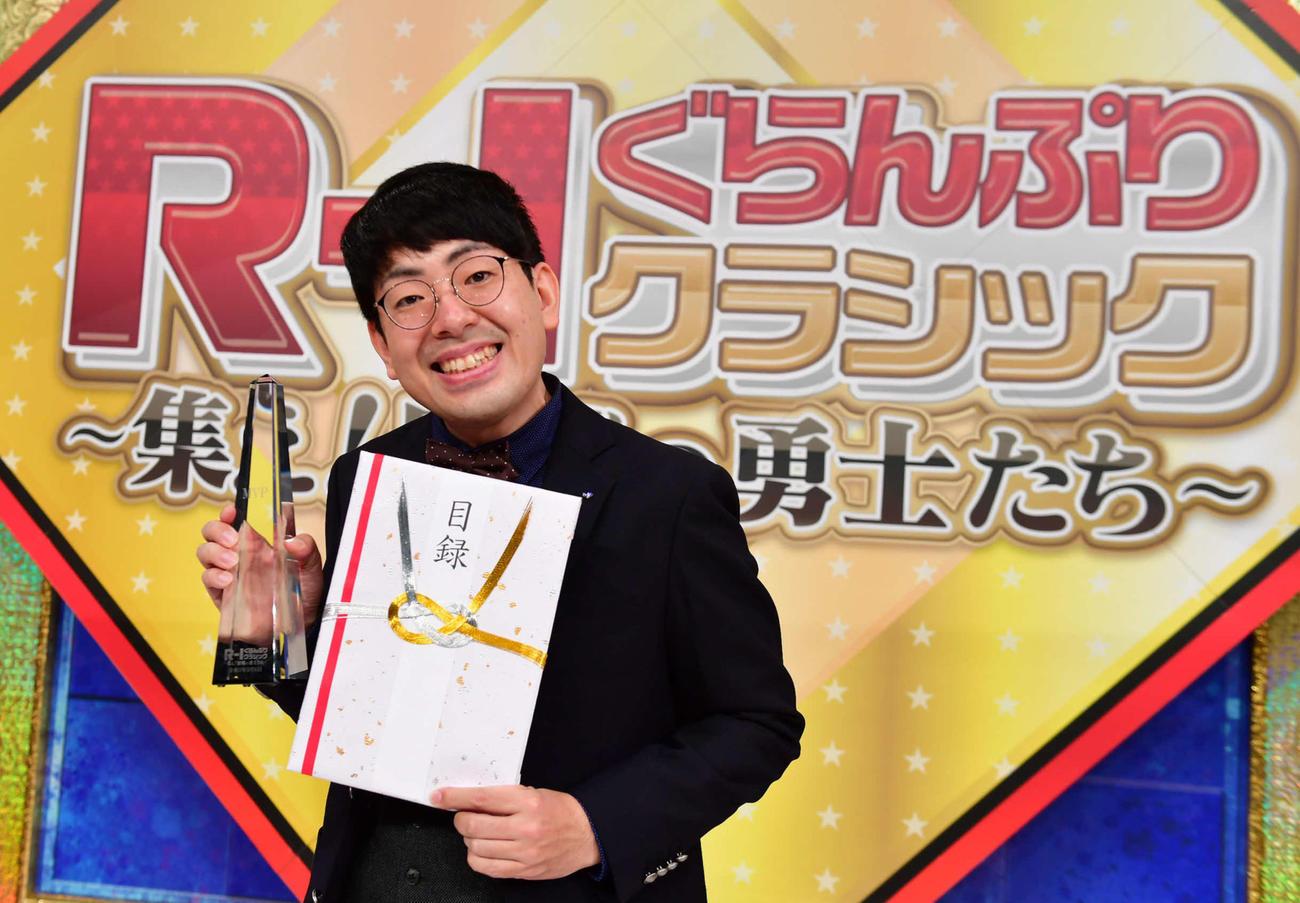 「R-1ぐらんぷりクラシック~集え!歴戦の勇士たち~」でMVPに選ばれたヒューマン中村(吉本興業提供)