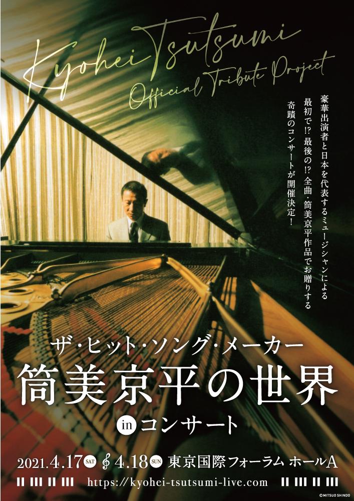 4月17、18日に東京国際フォーラムで開催が決まった筒美京平さんのトリビュートコンサート