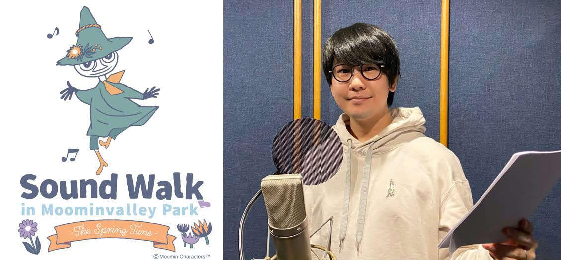 ムーミンバレーパークの新アトラクションでナレーションと声優の一人二役を務める花江夏樹