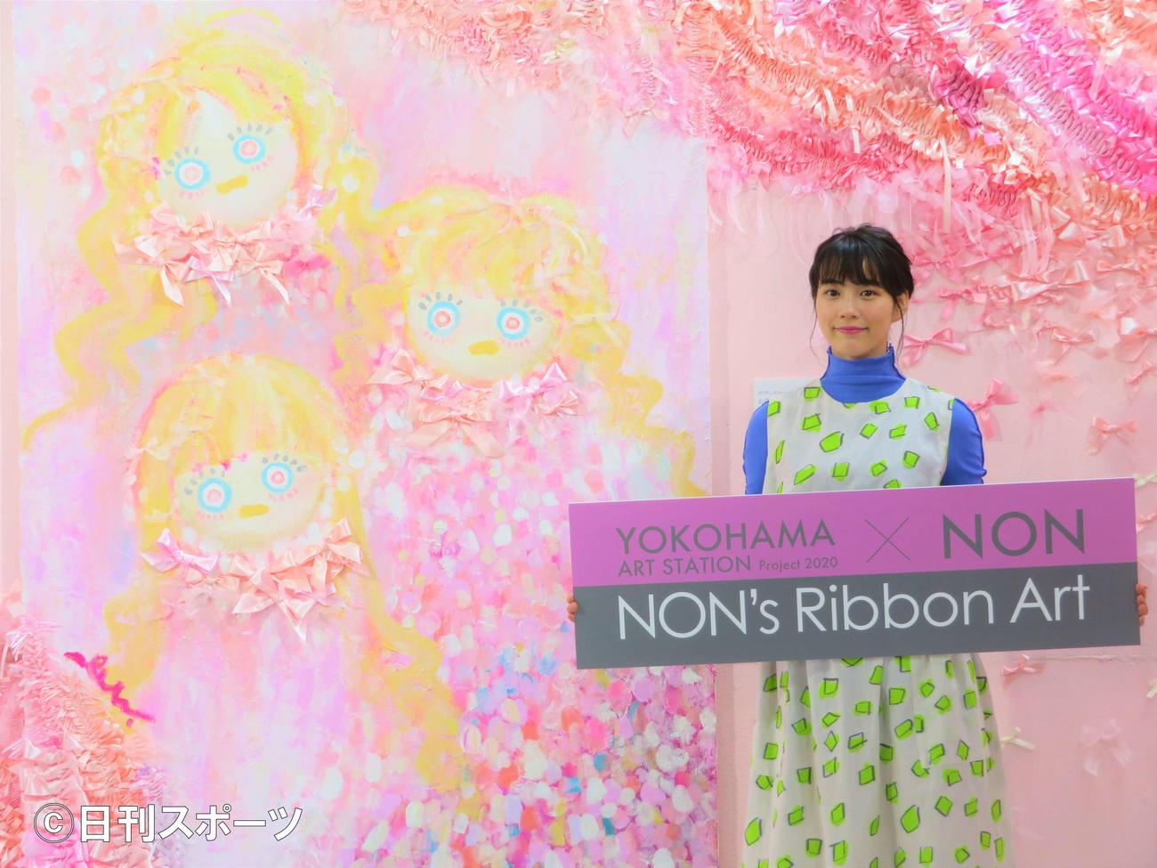 「YOKOHAMA ART STATION project 2020」メディア発表会に出席したのん(撮影・三須佳夏)