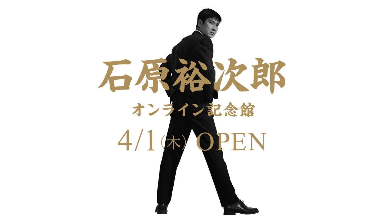 4月1日に開設する「石原裕次郎オンライン記念館」
