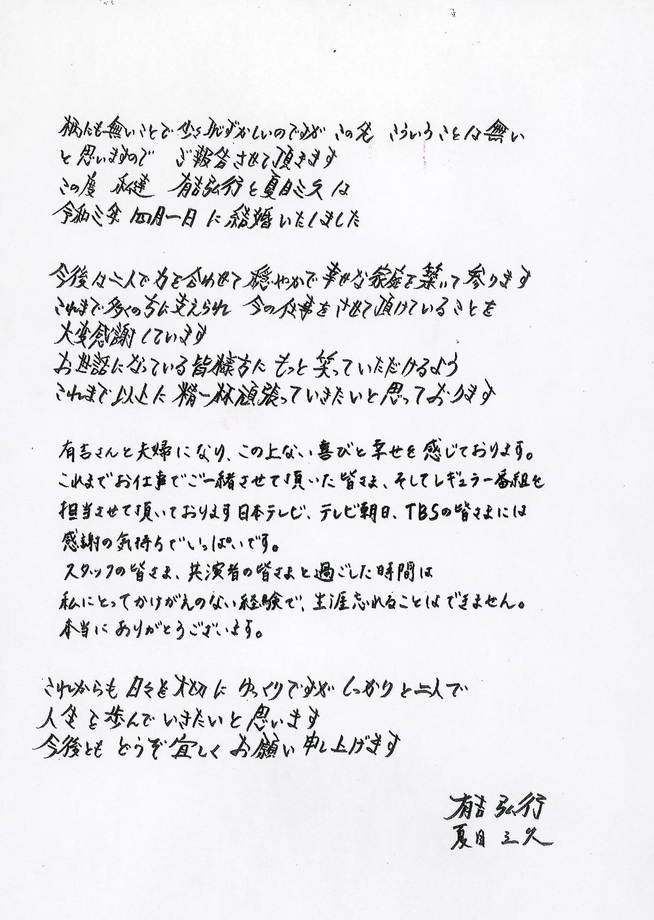 結婚を報告するメッセージを送った有吉弘行と夏目三久
