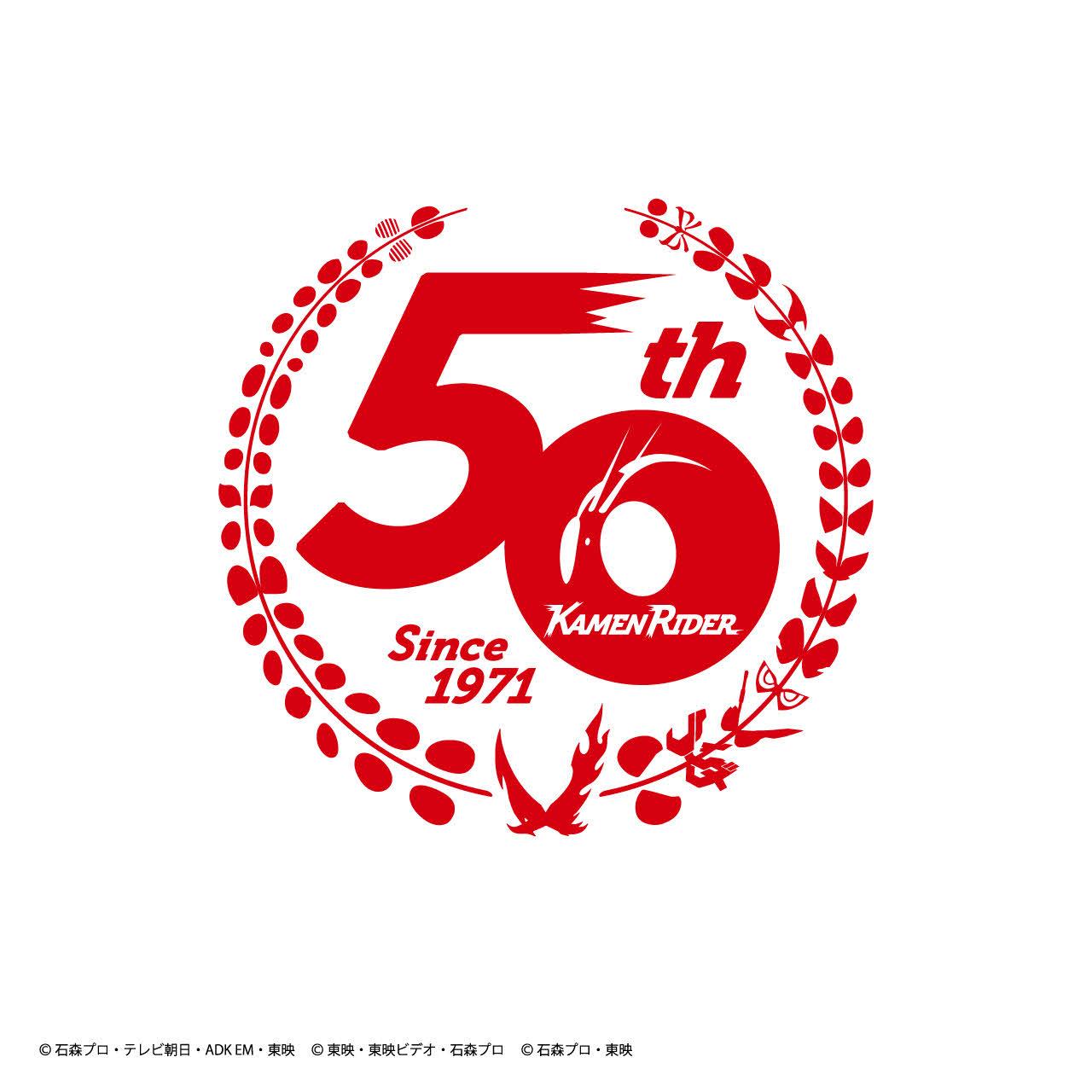仮面ライダー生誕50周年ロゴ