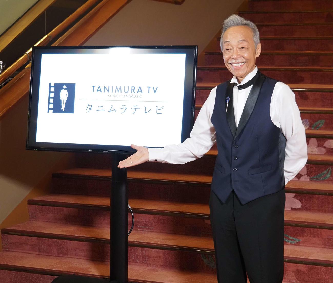 公式動画配信サービス「タニテレ」のスタートを発表した谷村新司(2021年4月4日撮影)