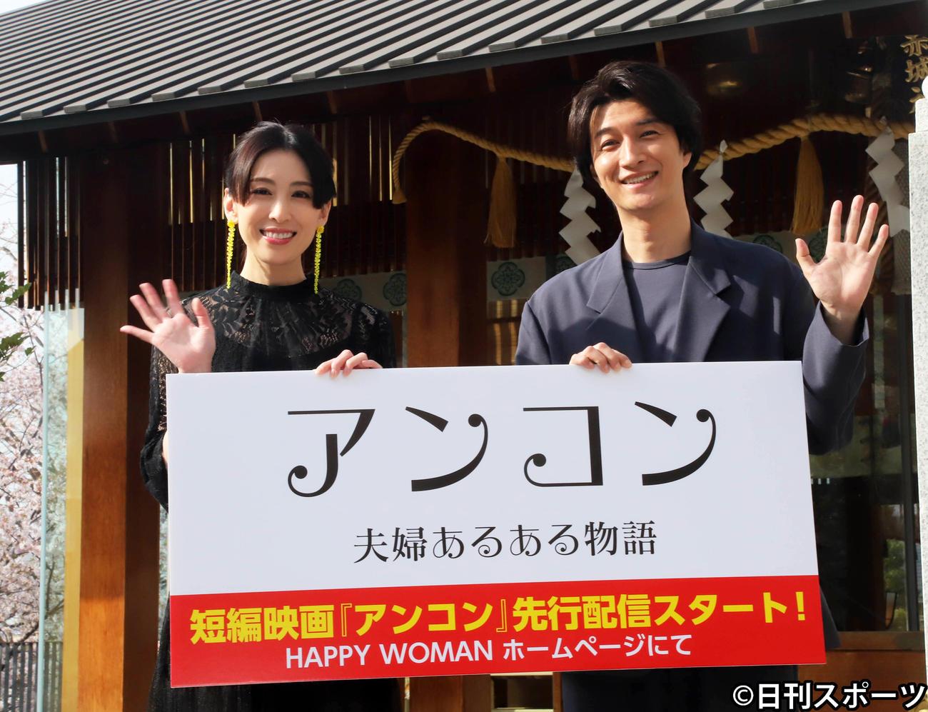 映画「アンコン~夫婦あるある物語~」に夫婦で主演した雛形あきこ(左)と天野浩成