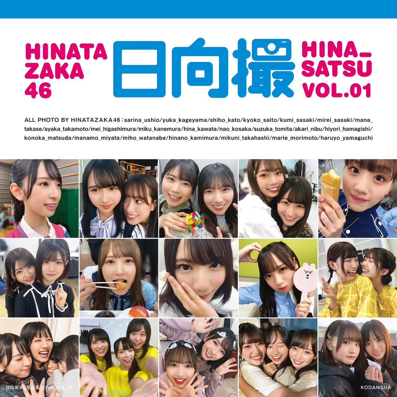 日向坂46のメンバー同士が撮影したオフショット写真集「日向撮」の表紙画像