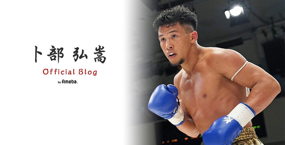 卜部弘嵩オフィシャルブログ