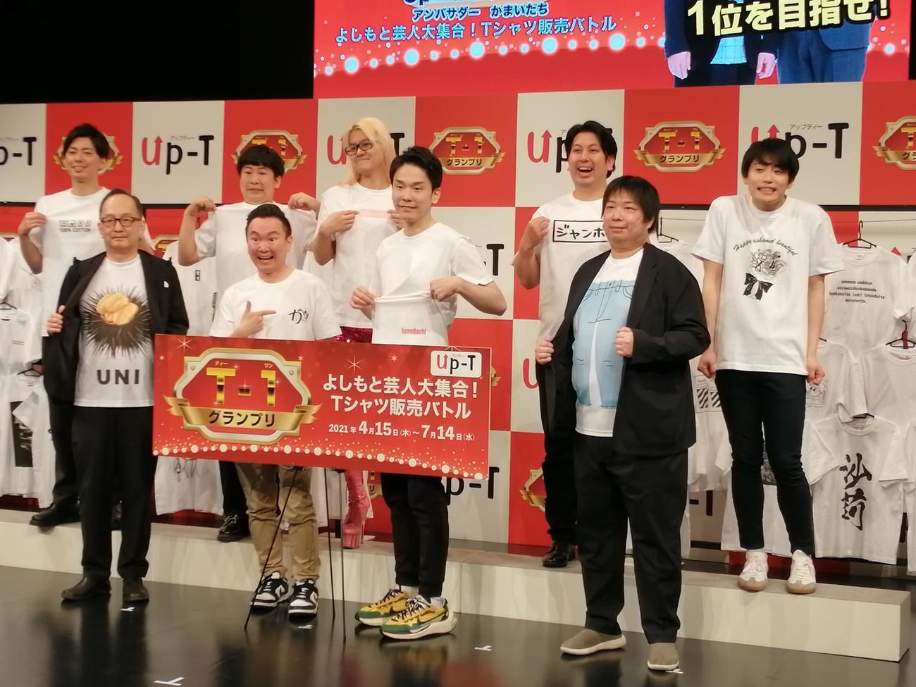 Tシャツバトル「Up-T presents T-1グランプリ」の発表会で、オリジナルTシャツをアピールする、かまいたち(前列中央)ら