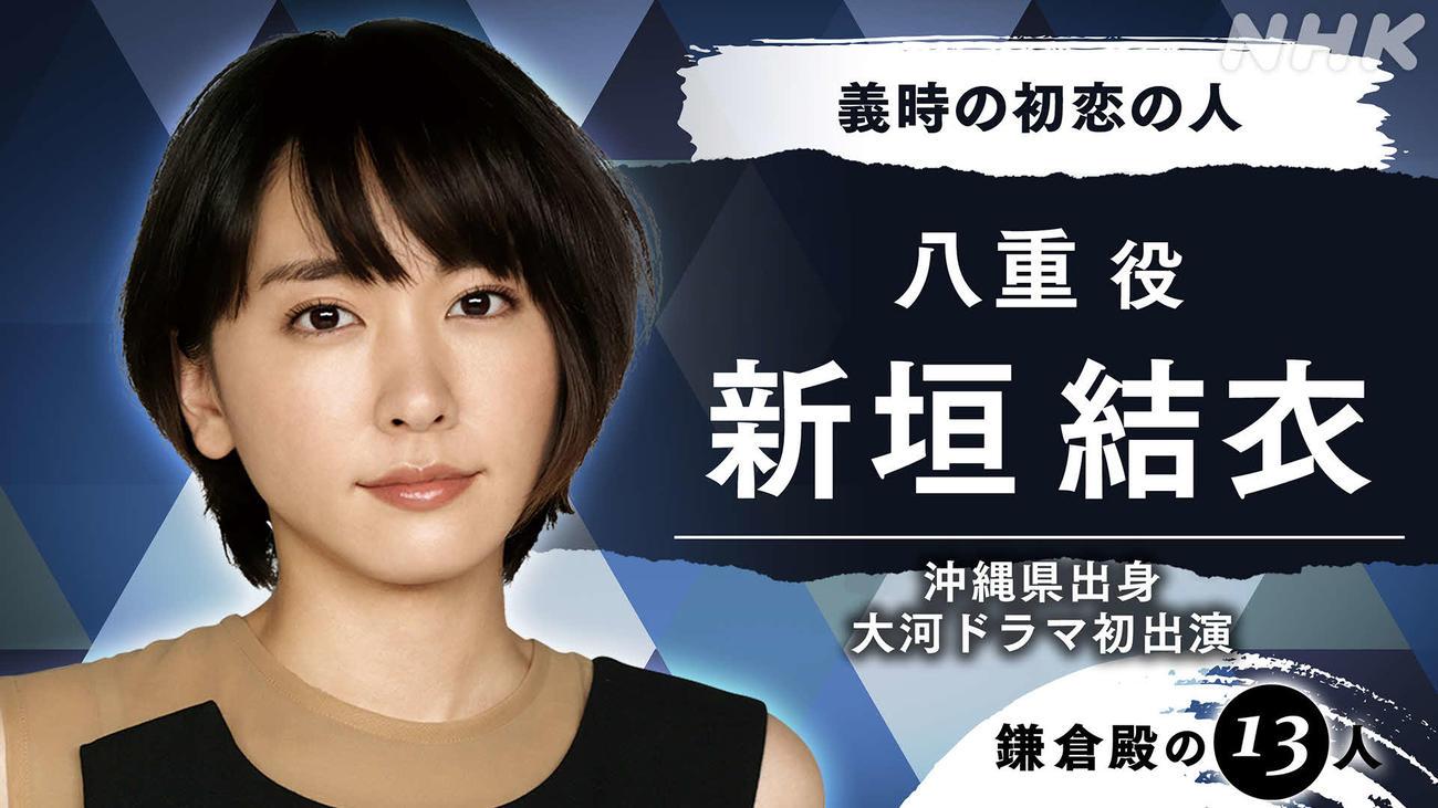 来年度のNHK大河ドラマ「鎌倉殿の13人」への出演が決定した新垣結衣
