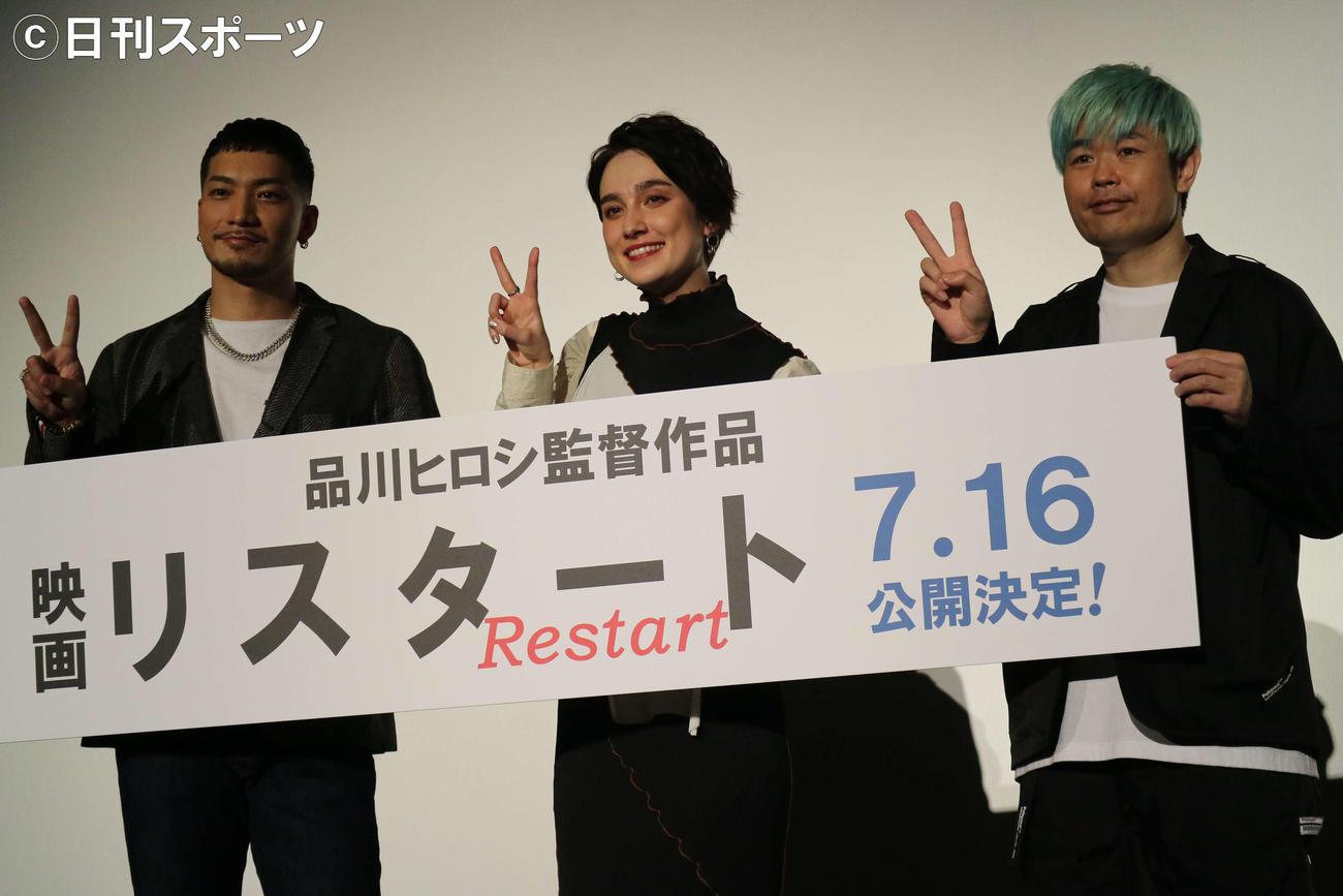 映画「リスタート」の上映イベントに出席した、左からSWAY、EMILY、品川ヒロシ監督