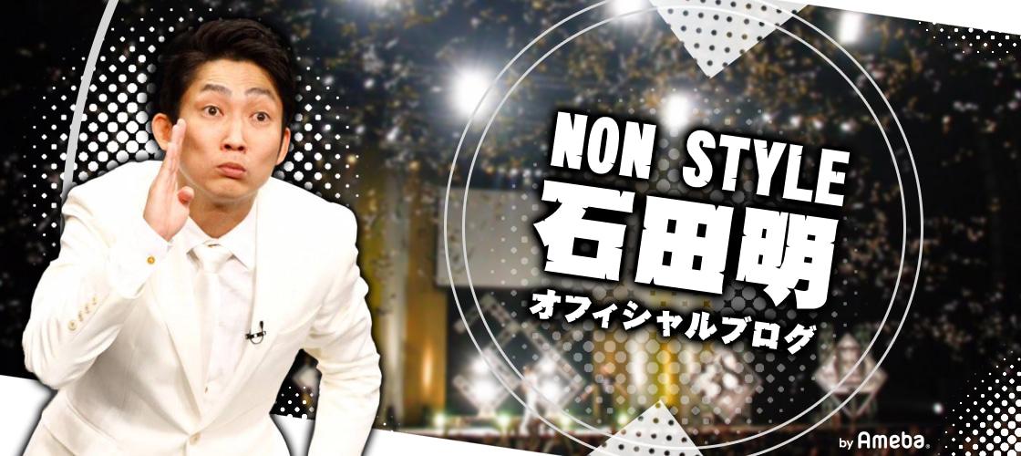 ノンスタイルの石田明オフィシャルブログ