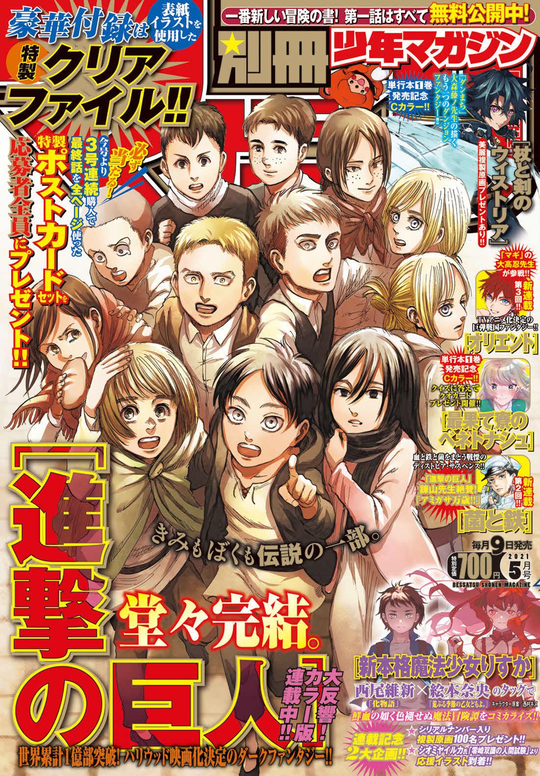 諫山創氏原作の漫画「進撃の巨人」が完結した、9日発売の漫画誌「別冊少年マガジン」5月号