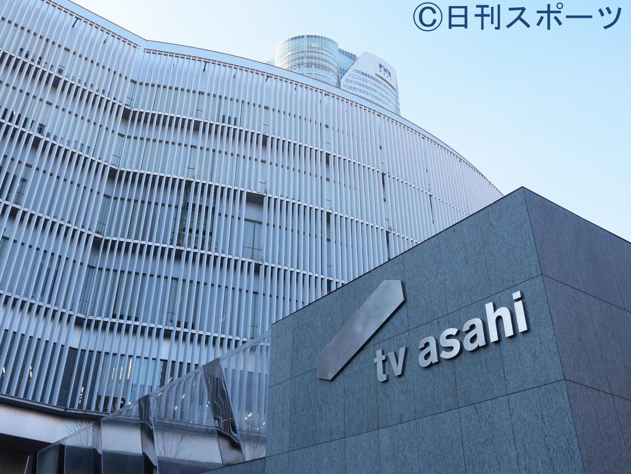 六本木のテレビ朝日本社(2021年1月13日撮影)