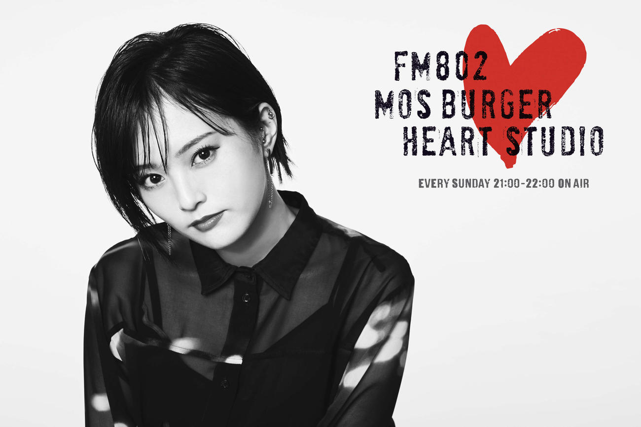 FM802の新番組「MOS BURGER HEART STUDIO」でDJを務める山本彩(FM802提供)