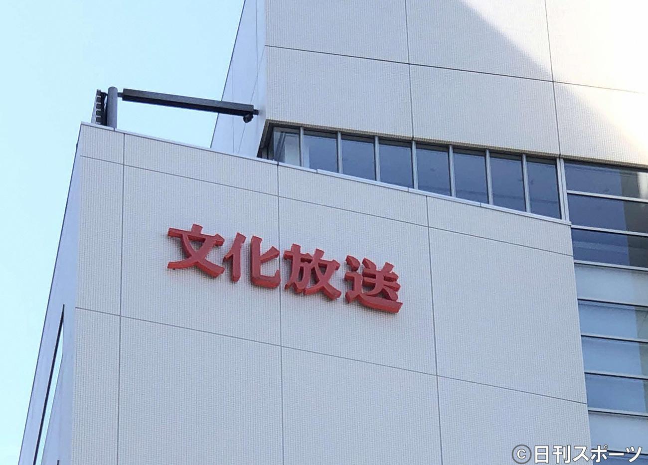東京・港区の文化放送