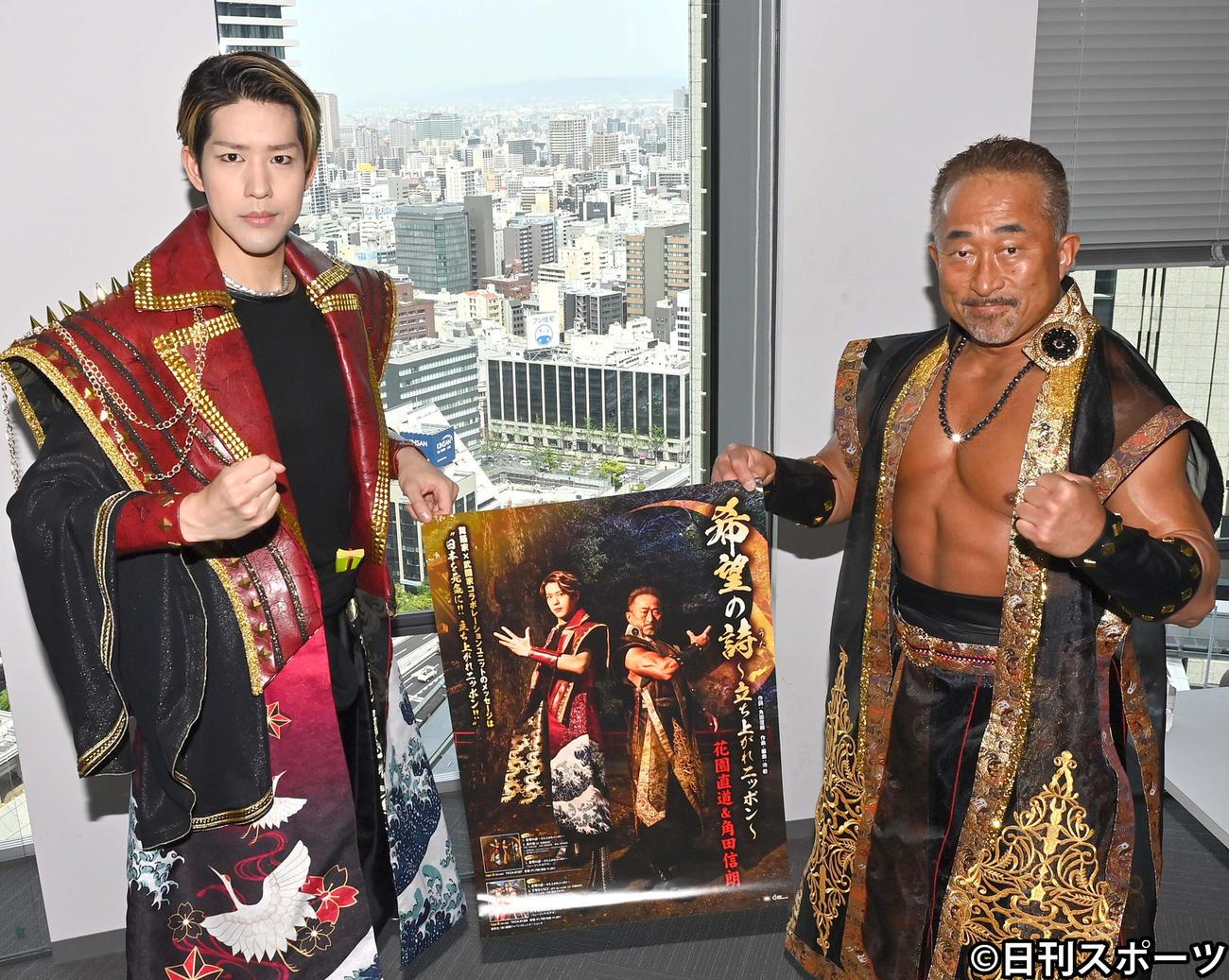 「希望の詩」をPRする花園直道(左)と角田信朗(撮影・上田博志)