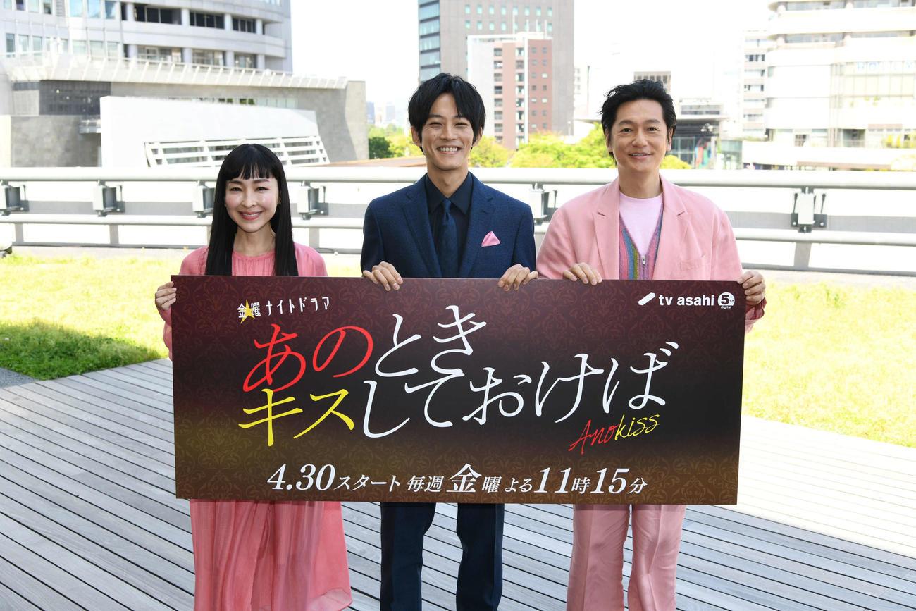 テレビ朝日系ドラマ「あのときキスしておけば」のトークイベントに出席した、左から麻生久美子、松坂桃李、井浦新