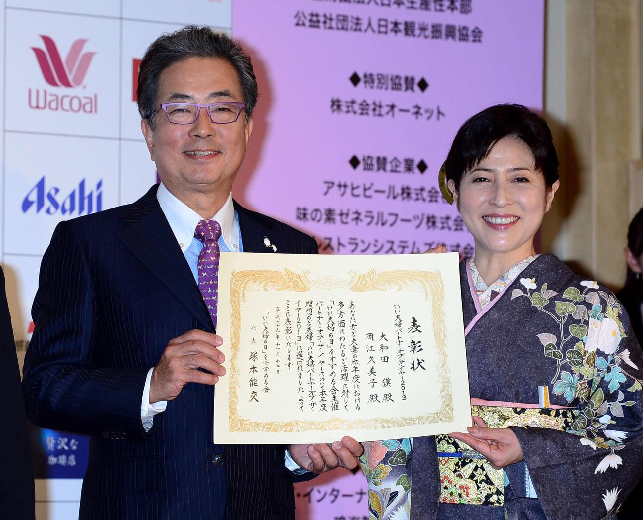 13年11月12日、「いい夫婦 パートナー・オブ・ザ・イヤー」授賞式 この年の「いい夫婦 パートナー・オブ・ザ・イヤー」に選ばれ、授賞式に出席した大和田獏、岡江久美子さん夫妻