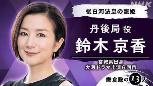 NHK大河ドラマ「鎌倉殿の13人」に出演する鈴木京香