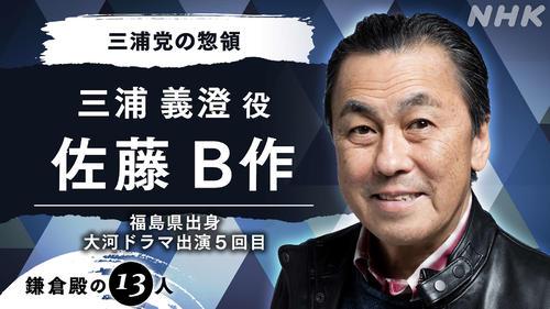 NHK大河ドラマ「鎌倉殿の13人」に出演する佐藤B作