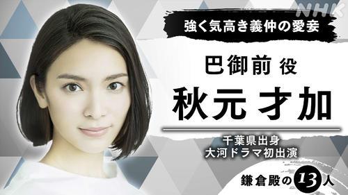 来年度NHK大河ドラマ「鎌倉殿の13人」に出演する秋元才加