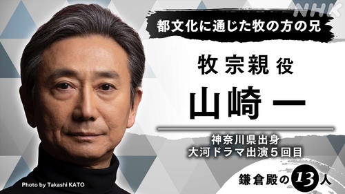 来年度NHK大河ドラマ「鎌倉殿の13人」に出演する山崎一
