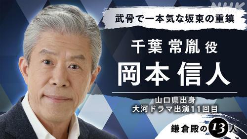 来年度NHK大河ドラマ「鎌倉殿の13人」に出演する岡本信人