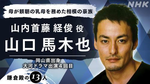 来年のNHK大河ドラマ「鎌倉殿の13人」に出演する山口馬木也