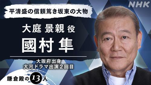 来年のNHK大河ドラマ「鎌倉殿の13人」に出演する国村隼