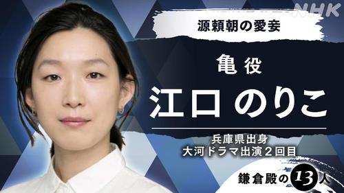 NHK大河ドラマ「鎌倉殿の13人」に出演する江口のりこ