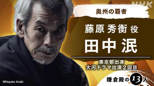 NHK大河ドラマ「鎌倉殿の13人」に出演する田中泯