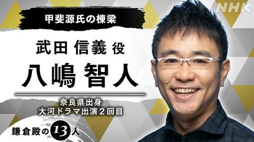 NHK大河ドラマ「鎌倉殿の13人」に出演する八嶋智人