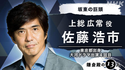 来年度のNHK大河ドラマ「鎌倉殿の13人」への出演が決定した佐藤浩市