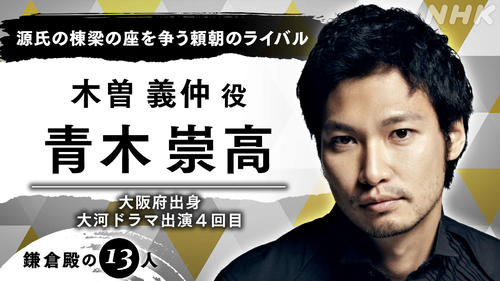 来年度NHK大河ドラマ「鎌倉殿の13人」に出演する青木崇高