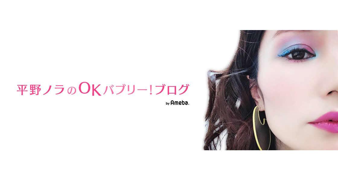 平野ノラオフィシャルブログ