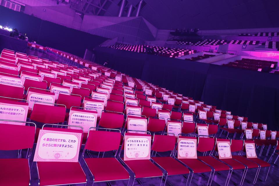 乃木坂46の4期生ライブでは、ファンからのメッセージが客席に貼られた