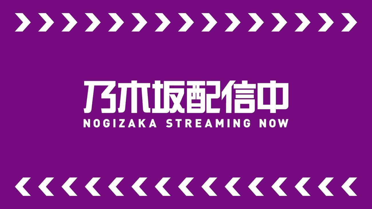 乃木坂46の新たなYouTubeチャンネル「乃木坂配信中」ロゴ