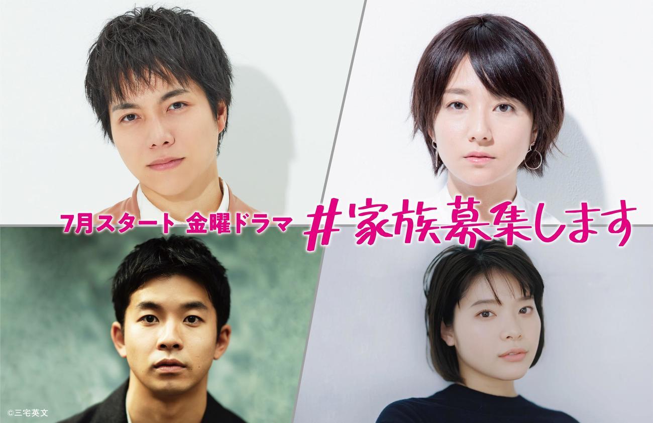 TBS系ドラマ「#家族募集します」のキャスト。上段左から重岡大毅、木村文乃、下段左から仲野太賀、岸井ゆきの
