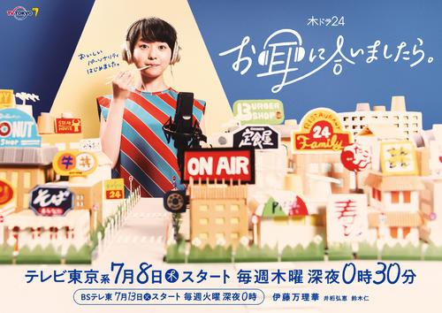テレビ東京系ドラマ「お耳に合いましたら。」に主演する伊藤万理華