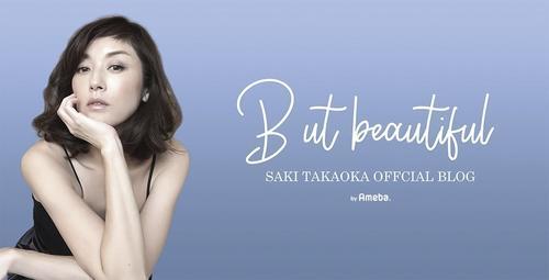 高岡早紀オフィシャルブログ「But beautiful」