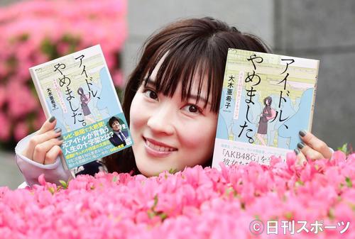 著書を手にほほえむ大木亜希子(撮影・丹羽敏通)