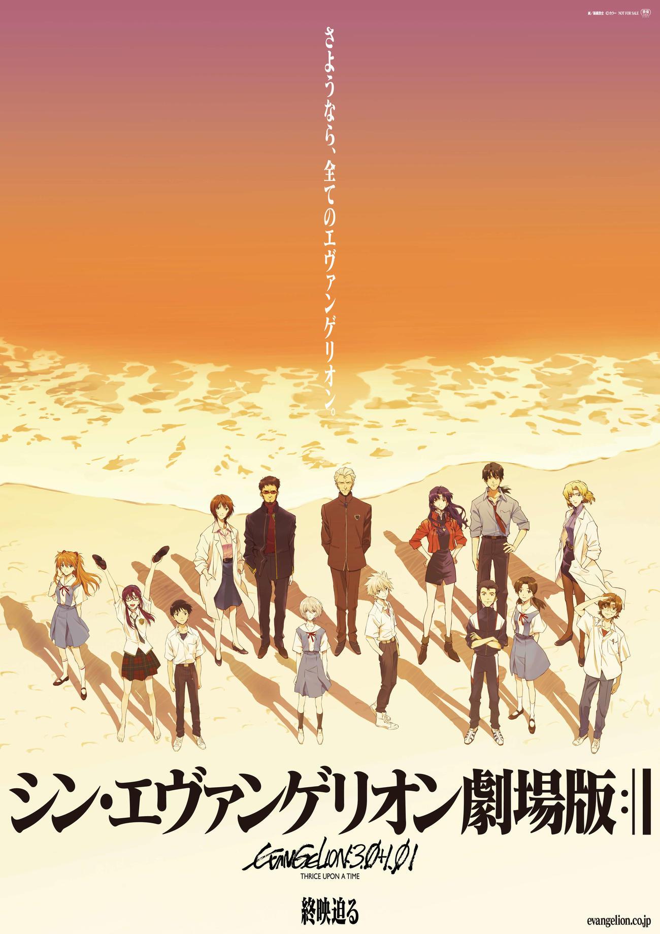 11日から掲出された「シン・エヴァンゲリオン劇場版」最後の劇場用ポスターとなる公開中ポスター2(C)カラー