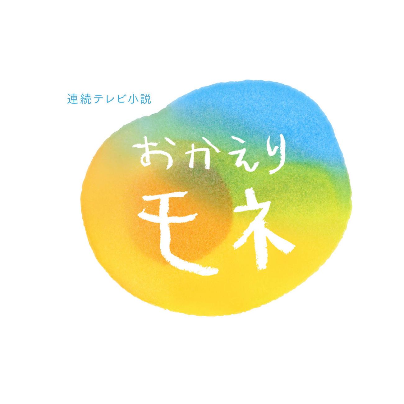 NHK連続テレビ小説「おかえりモネ」