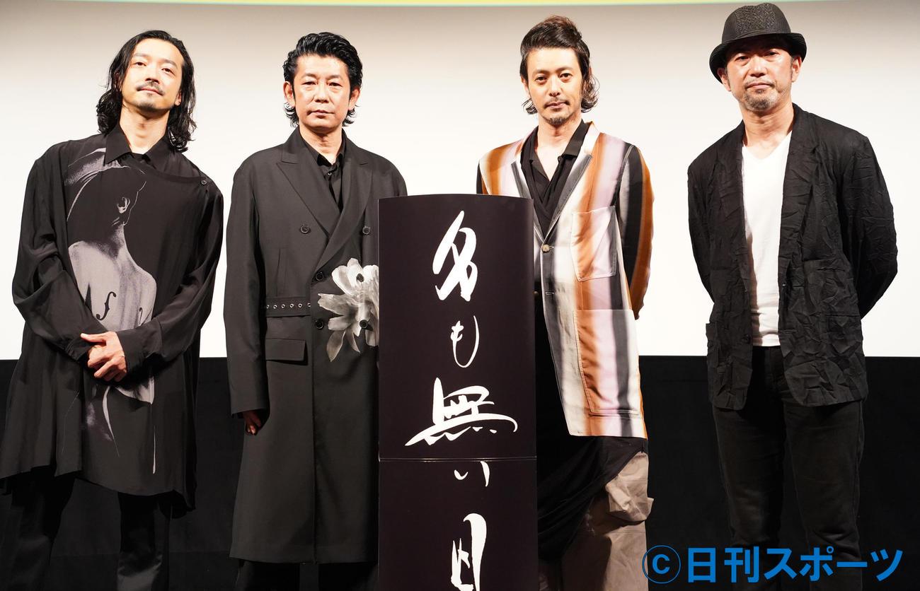 イベントに出席した、(左から)金子ノブアキ、永瀬正敏、オダギリジョー、日比遊一監督(撮影・佐藤勝亮)